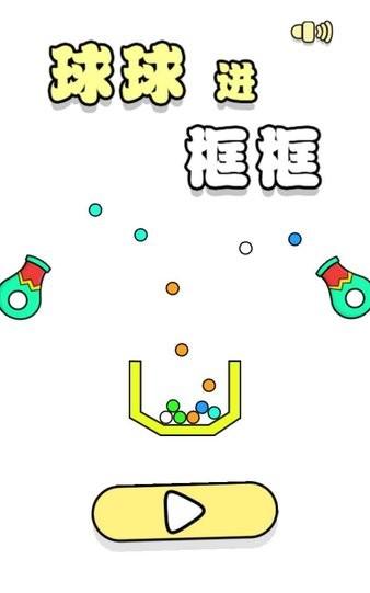 球球进框框手游 v1.0.2 安卓版