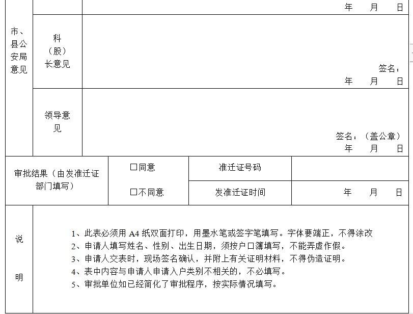 上海�e分落�羯暾�表 word版