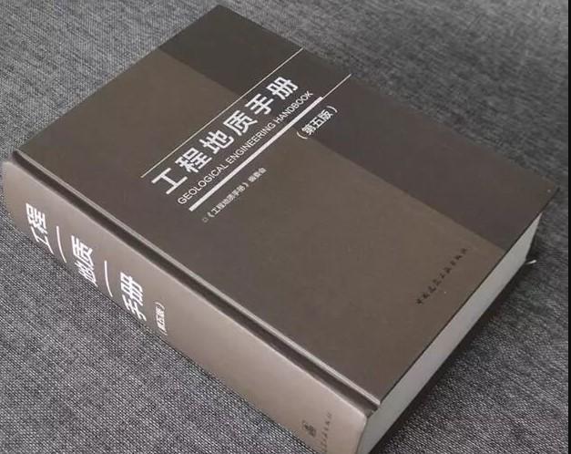 工程地质手册第五版电子版