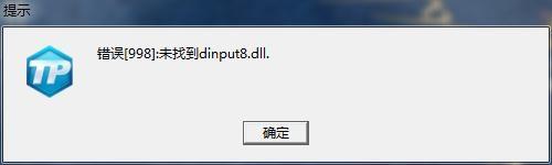 dinput8.dll最新版