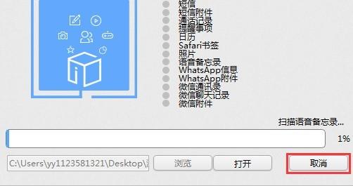 ifonebox中文版