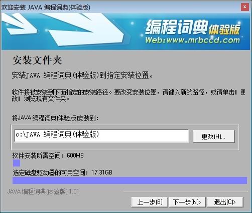 java编程词典免费版