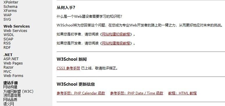 w3cschool离线手册官方版 免费版