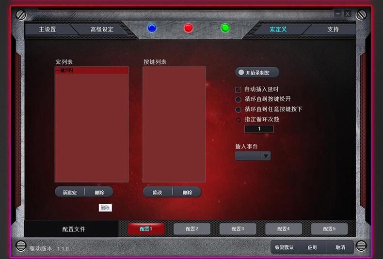 狼途g503鼠标驱动 v1.0.0.0 最新版