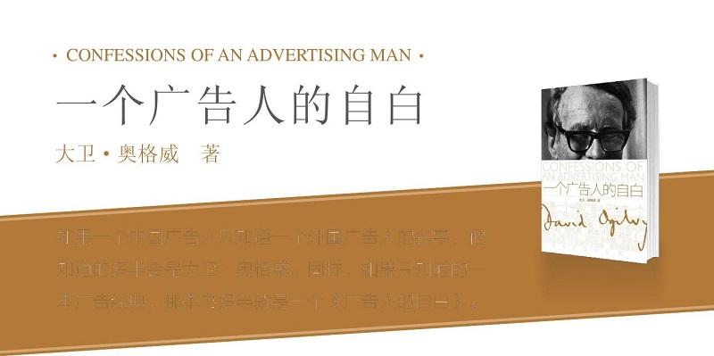 一个广告人的自白pdf
