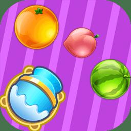 水果炮弹游戏