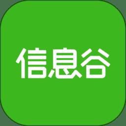 信息谷app