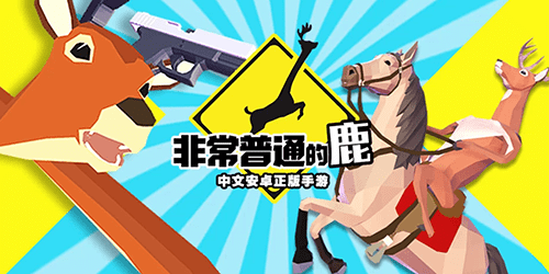 非常普通的鹿最新版-非常普通的鹿完整版-非常普通的鹿中文正版下载