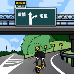 高速右转急转弯系列表情包