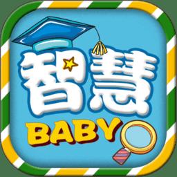 宝贝智慧课堂app