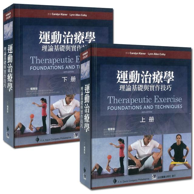 运动治疗学台湾第六版 pdf完整版
