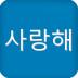 �n�Z�l音表中文�φ毡�