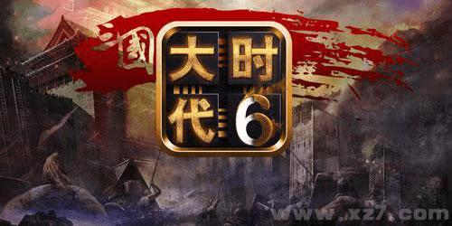 三国大时代6游戏下载-三国大时代6破解版免激活码-三国大时代6上帝修改版