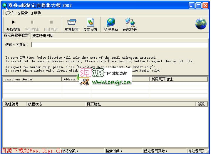 1st Fax Extractor V5.81