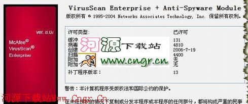 麦咖啡杀毒App(McAfee VirusScan) v8.0i With Patch14+5100engine+Anti-Spyware 简体中文版