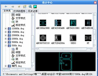 中望CAD2010