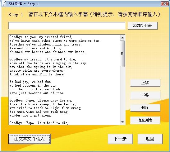 SRT字幕制作专家 V1.4