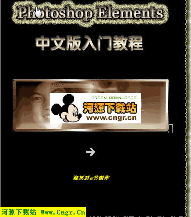 《photoshop elements中文版入门教程》