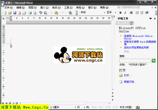 深度 �k公�件office2003 SP3 Beta3 五合一精��G色版