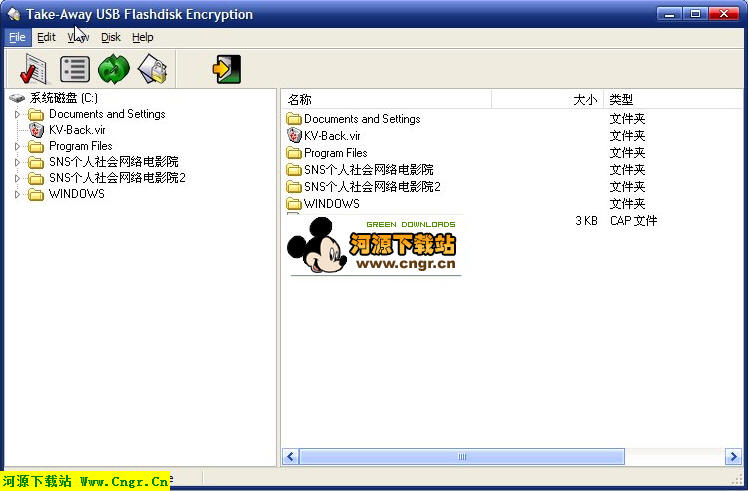 Take Away USB Flashdisk Encryption v1.0.2.10_绿色版 闪盘/U盘加密工具