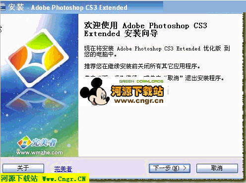Adobe Photoshop CS3 Extended Optsetup 简体中文精简优化版(55M)