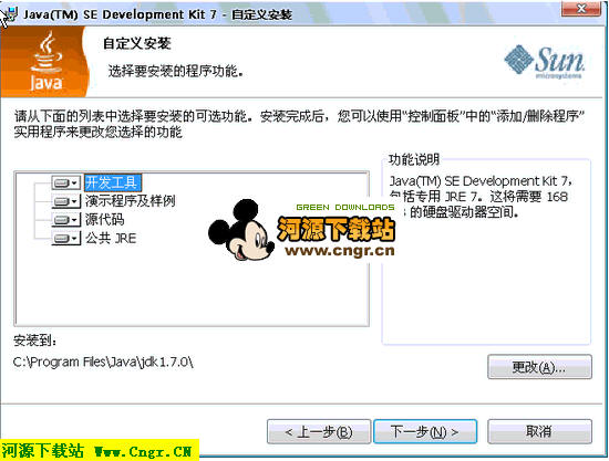 Java SE Development Kit (JDK) 7 Build b21_简体中文版 包括Java 运行环境