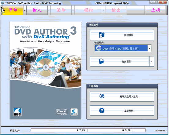 TMPGEnc DVD Author With DivX Authoring 3.1.2_汉化绿色版 视频制作的工具