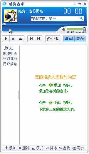 酷狗音乐2009(KuGoo) 6.006 Beta_简体中文绿色免费版 音乐播放、搜索等功能