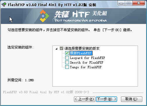 FlashFXP V3.6 Final(3.6.0 Build 1240)_四合一美化版 功能��大FXP/FTP�件