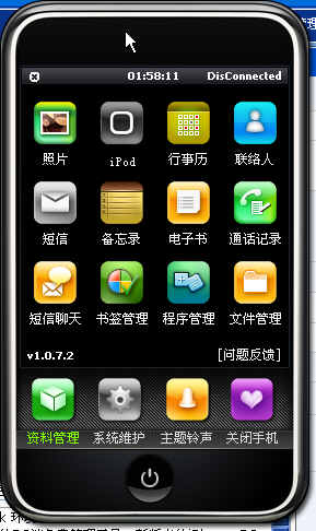 iPhone PC Suite V1.0.7.2_简