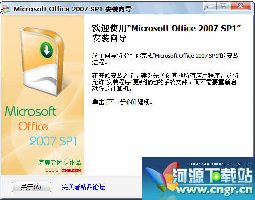 Microsoft Office 2007 SP1_完美者三合一修正版 增加了全面支持XML的新组件