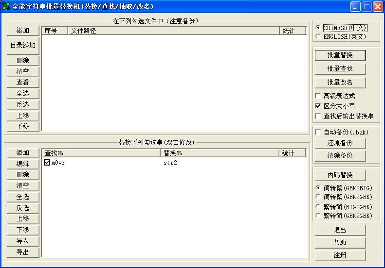 全能字符串批量处理工具最新版