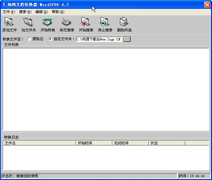 海鸥WORD文档转换器-Word2PDF 4.2_绿色免费版 WORD文档格式转换PDF文档