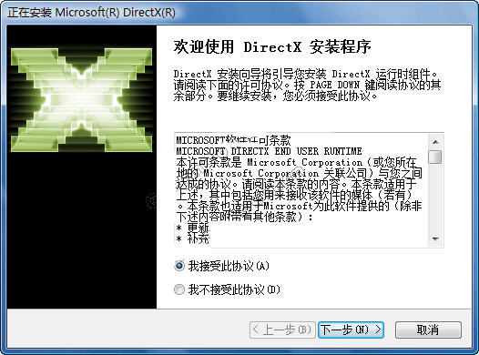 DirectX 9.0c Redistributable(March 2009) 多�Z言官方完整版 directx9.0c最新版