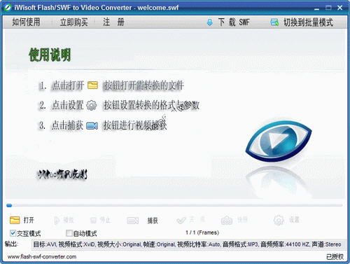 iWisoft Flash SWF to Video Converter V3.2_汉化纯净安装版 可转换SWF文件