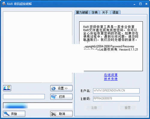 RAR Password Recovery Magic 6.1.1.111_�h化�G色特�e版 破解RAR�嚎s包密�a