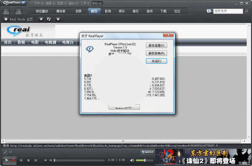 RealPlayer SP 1.1.5 Build 12.0.0.879_简体中文官方安装版 在旧版增加新特性