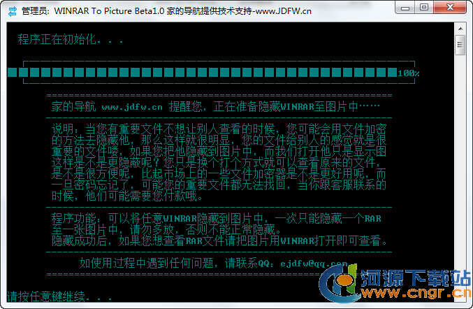 WINRAR To Picture 1.0 绿色版