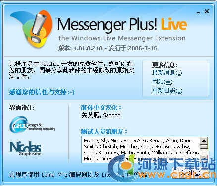 Messenger Plus! Live 5.10.0.746 多语言官方安装版
