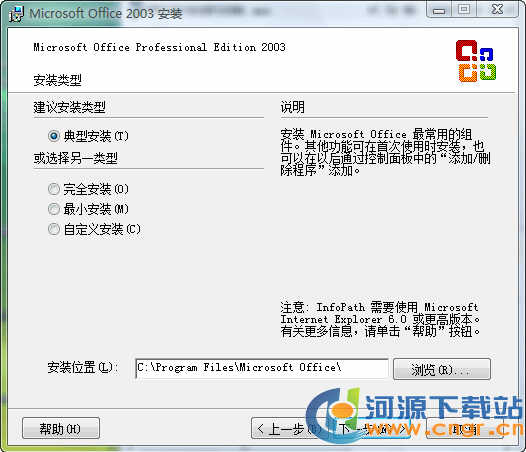 Microsoft Office 2003 SP3(七月前更新) 五合一简体中文版