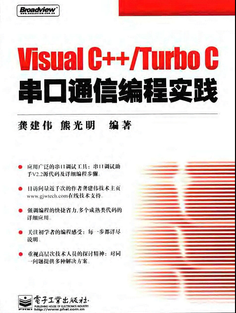 Visual C++/Turbo C串口通信�程���`