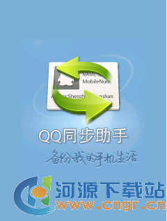 QQ同步助手 for Symbian S60 V5 2.1 Build0308