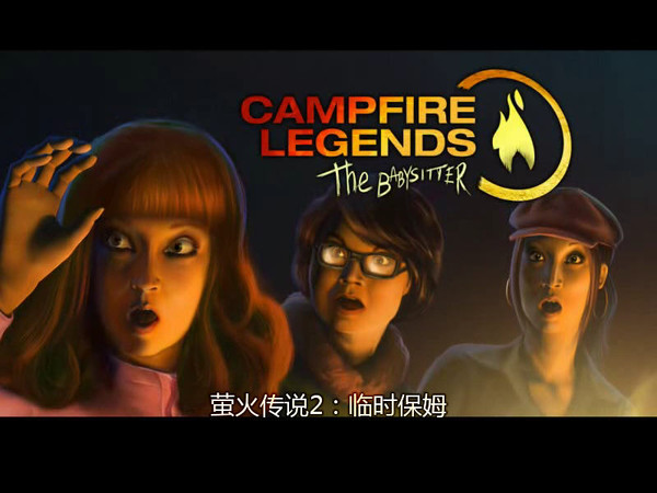 �I火�髌�2�R�r保姆Campfire Legends 2 The Babysitter