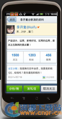 YiBo微博客户端 for Android 1.9.2 官方安装版