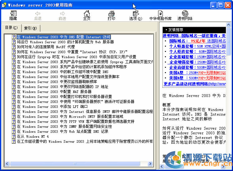 Windows server 2003使用指南