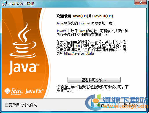 Java SE Runtime Environment 6 Update 27 x64 多语官方安装版