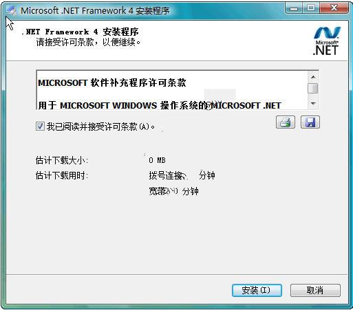 Microsoft .NET Framework V4.0 Final (系统平台编程框架) 简体中文官方安装版