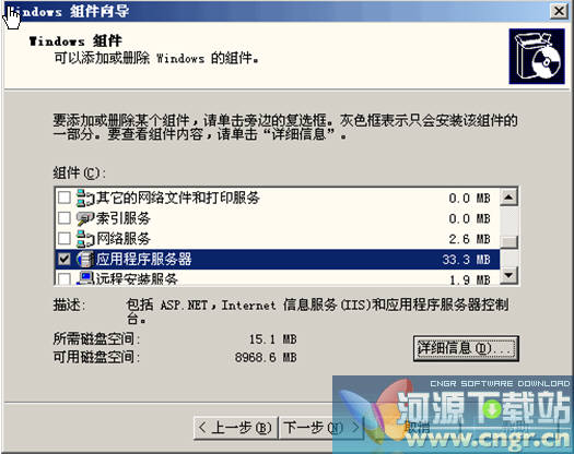 IIS 6.0 Windows Server 2003提取版