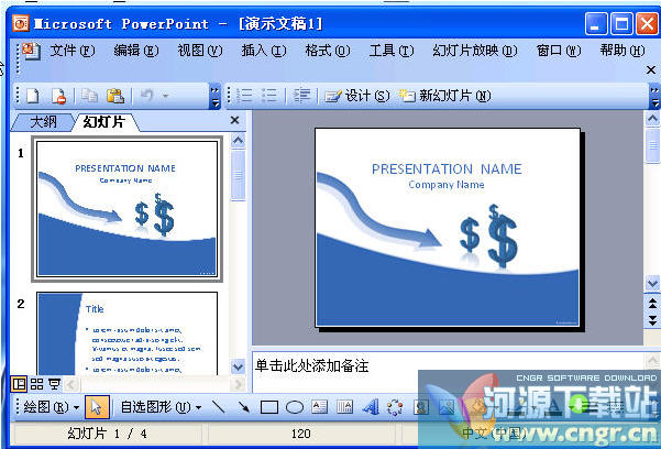 Microsoft PowerPoint Viewer(打开PPT演示文稿) 2003简体中文版 ppt2003下载