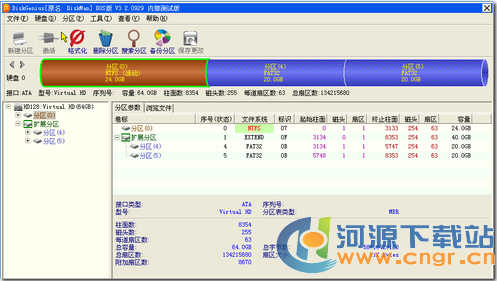 DiskGenius 3.5.0 DOS绿色版